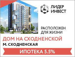 Дом на Сходненской Квартиры от 8,3 млн рублей